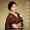 伍代夏子 / 全曲集2018 [CD] [アルバム] [2017/11/08発売]