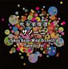 吹奏楽燦選〜ザノーニ 大井剛史 / 東京佼成ウインドo. [UHQCD] [アルバム] [2017/09/20発売]