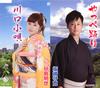 坂崎守寛,谷島明世 - やっぺ踊り - 川口小唄 [CD]