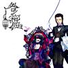 片霧烈火 / 咎ノ箱庭 [CD] [アルバム] [2017/10/06発売]