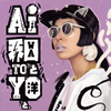 AI / 和と洋と。Deluxe Edition [2CD] [CD] [アルバム] [2017/10/25発売]