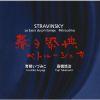 ストラヴィンスキー:春の祭典 / ペトルーシュカ 他 青柳いづみこ、高橋悠治(P)