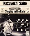 """斉藤和義 / 弾き語りツアー2017""""雨に歌えば""""Live at 中野サンプラザ 2017.06.21 [2CD]"""
