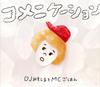 DJみそしるとMCごはん / コメニケーション [CD+DVD] [限定] [CD] [アルバム] [2017/10/25発売]