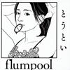 flumpool / とうとい [CD+DVD] [限定]