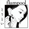 flumpool / とうとい