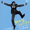 『NHK土曜ドラマ「植木等とのぼせもん」オリジナル・サウンドトラック&明るい昭和の音楽集』10月に発売
