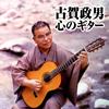 古賀政男 / ザ・ベスト 古賀政男 心のギター [再発] [CD] [アルバム] [2017/12/06発売]
