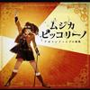 「ムジカ・ピッコリーノ」アポロンファイブの挑戦 [CD]