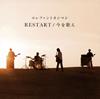 エレファントカシマシ / RESTART / 今を歌え [紙ジャケット仕様] [2CD+DVD] [限定]