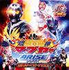 「琉神マブヤー〜ARISE〜」10周年ベスト・アルバム [CD]