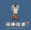 「泥棒役者」オリジナル・サウンドトラック - 遠藤浩二 [CD]
