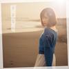 大原櫻子 / さよなら [CD+DVD] [限定]