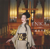 坂本冬美 / ENKA 2〜哀歌〜 [CD] [アルバム] [2017/10/25発売]