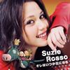 スージー・ロッソ - オレはいつか花になる [CD] [限定]