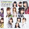 SUPER☆GiRLS / 汗と涙のシンデレラストーリー [CD] [シングル] [2017/11/29発売]