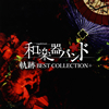 和楽器バンド / 軌跡 BEST COLLECTION+ [Blu-ray+CD]