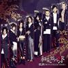 和楽器バンド / 軌跡 BEST COLLECTION+ [CD+2DVD]