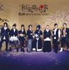 和楽器バンド、「東風破」日本語カヴァーをアルバムに収録 訳詞は一青 窈が担当
