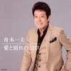 舟木一夫 / 愛と別れの12章 [UHQCD] [アルバム] [2017/11/22発売]