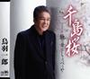 鳥羽一郎 / 千島桜 [CD] [シングル] [2017/12/06発売]