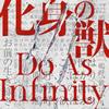 Do As Infinity / 化身(けしん)の獣(じゅう) [CD+DVD] [CD] [シングル] [2017/12/06発売]