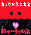 キュウソネコカミ / にゅ〜うぇいぶ [CD+DVD] [限定] [CD] [アルバム] [2017/12/06発売]
