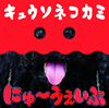 キュウソネコカミ / にゅ〜うぇいぶ [CD] [アルバム] [2017/12/06発売]