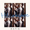 Hilcrhyme / 涙の種、幸せの花 [廃盤] [CD] [シングル] [2017/11/22発売]