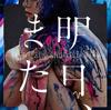 石原さとみと安田聖愛が出演する東京メトロ「Find my Tokyo.」浅草篇のCMソングは?