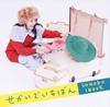 井上苑子 / せかいでいちばん [CD+DVD] [限定] [CD] [シングル] [2017/11/01発売]