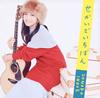 井上苑子 / せかいでいちばん [CD] [シングル] [2017/11/01発売]