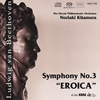 ベートーヴェン:交響曲第3番「英雄」 / J.シュトラウス2世:ワルツ「春の声」 北村憲昭 / スロバキアpo. [SA-CDハイブリッド]