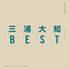 MIURA DAICHI / BEST [2CD+DVD]