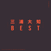 MIURA DAICHI / BEST [2CD]