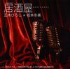 五木ひろし&坂本冬美 / 居酒屋(ニューバージョン) [CD] [シングル] [2017/10/25発売]