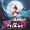 「KUBO クボ二本の弦の秘密」オリジナル・サウンドトラック [CD]