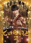 D-LITE(from BIGBANG) / でぃらいと 2