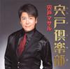 宍戸マサル / 宍戸倶楽部(ししどくらぶ) [CD] [ミニアルバム] [2017/12/06発売]