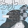 遠藤憲一、松田龍平、内田真礼出演「ダイドーブレンド世界一のバリスタ」のCM曲は?