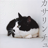 カサリンチュ / 待つ、うらら [紙ジャケット仕様] [CD] [ミニアルバム] [2017/12/20発売]