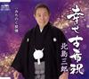 北島三郎 - 幸せ古希祝 - みちのく旅情 [CD]