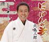 北島三郎 - にっぽんの歌 - にっぽんの歌(盆踊りバージョン) [CD]