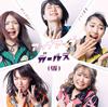 アップアップガールズ(仮) / 上々ド根性 / Be a Girl(通常盤B) [CD] [シングル] [2017/11/28発売]