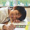 近藤利樹 / 学園天国 [CD] [シングル] [2017/12/06発売]