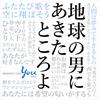 地球の男にあきたところよ〜阿久悠リスペクト・アルバム [限定] [CD] [アルバム] [2017/11/15発売]