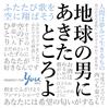 地球の男にあきたところよ〜阿久悠リスペクト・アルバム [CD] [アルバム] [2017/11/15発売]