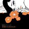 阿久悠メモリアル・ソングス〜青春はこわれもの〜 [CD] [アルバム] [2017/11/15発売]