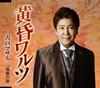 宍戸マサル / 黄昏ワルツ / 情熱の夜 [CD] [シングル] [2018/01/17発売]