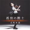 孤独の戦士 式町水晶(VN) [CD] [アルバム] [2018/04/11発売]